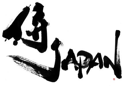日本代表の愛称と競技が一致しますか!?日本代表愛称を紹介~球技編~